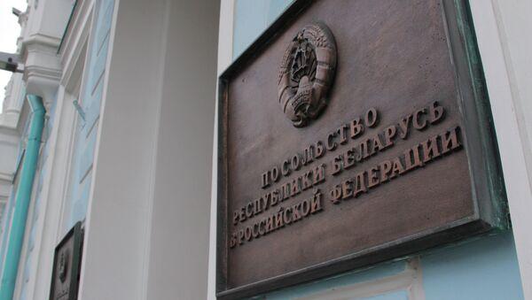 Пасольства Рэспублікі Беларусь у РФ - Sputnik Беларусь