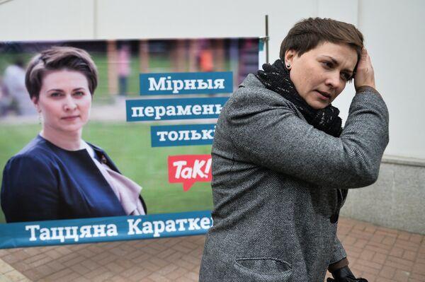 Перадвыбарная агітацыя ў Беларусі - Sputnik Беларусь