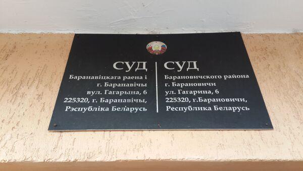 Суд Барановичского района и города Баранович - Sputnik Беларусь