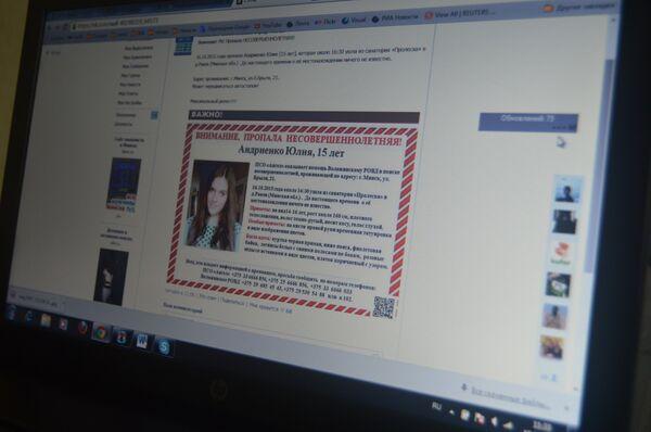 Ориентировка на пропавшую девочку - Sputnik Беларусь