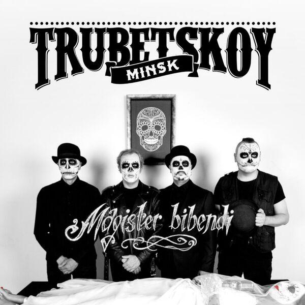 Вокладка дэбютнага альбому Trubetskoy Magister Bibendi - Sputnik Беларусь