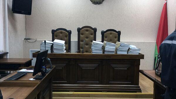 Зала судовага паседжання - Sputnik Беларусь