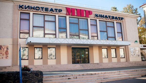 Кинотеатр Мир в Минске - Sputnik Беларусь