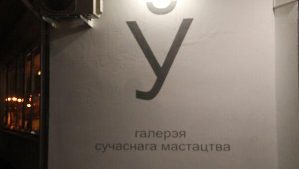 Галерэя Ў, архіўнае фота - Sputnik Беларусь
