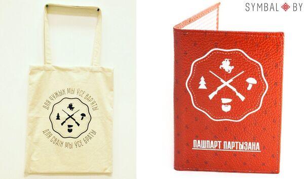 Пашпарт і сумка з сімволікай альбома Чырвоны штраль - Sputnik Беларусь
