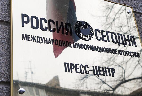 Адкрыццё прэс-цэнтра МІА Россия сегодня ў Сімферопале - Sputnik Беларусь