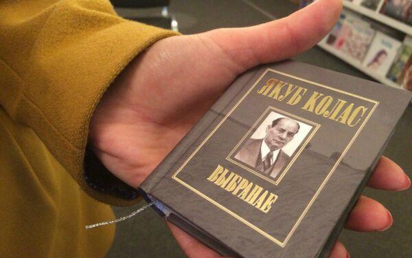 Зборнік вершаў Якуба Коласа - Sputnik Беларусь