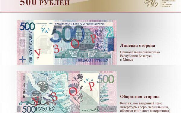 Новыя грашовыя знакі - Sputnik Беларусь