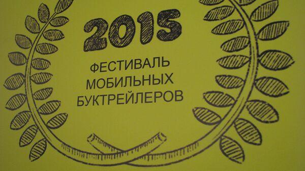 Логотип фестиваля мобильных буктрейлеров - Sputnik Беларусь