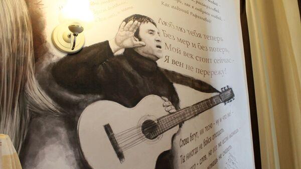 Стены номера украсили фотообоями с изображениями Высоцкого и его стихов - Sputnik Беларусь