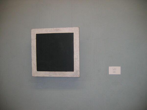 Черный квадрат Казимира Малевича - Sputnik Беларусь