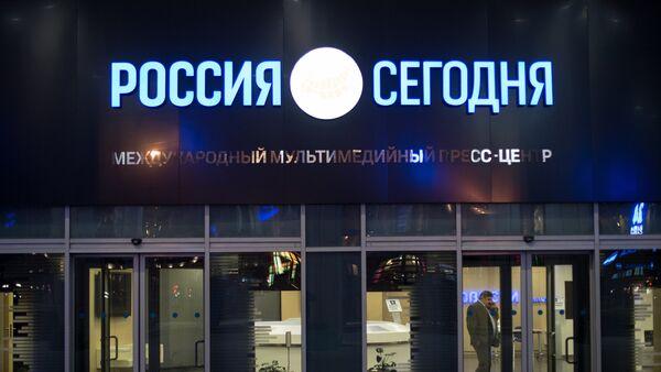 Вывеска МИА Россия сегодня - Sputnik Беларусь