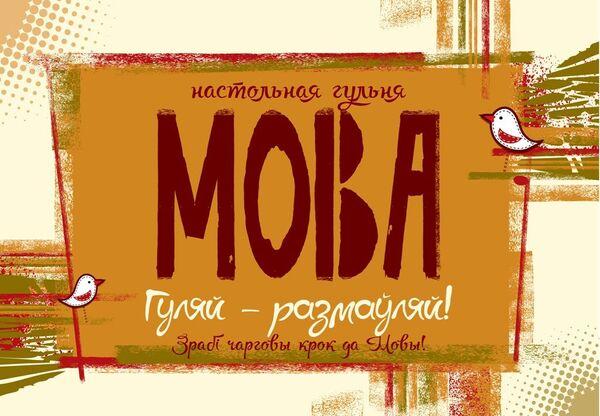 Настольная гульня Мова - Sputnik Беларусь