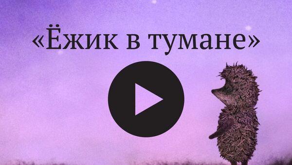 Как создавался мультфильм Ёжик в тумане - Sputnik Беларусь