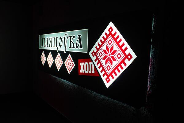 Клуб Пляцоўка Хол - Sputnik Беларусь