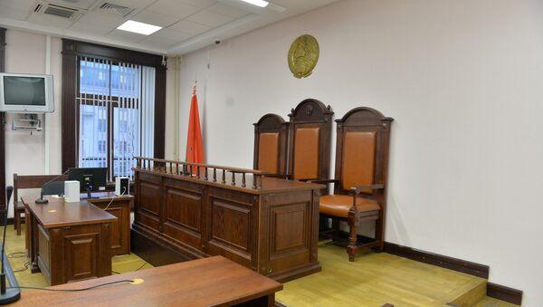 Суд Центрального района Минска - Sputnik Беларусь
