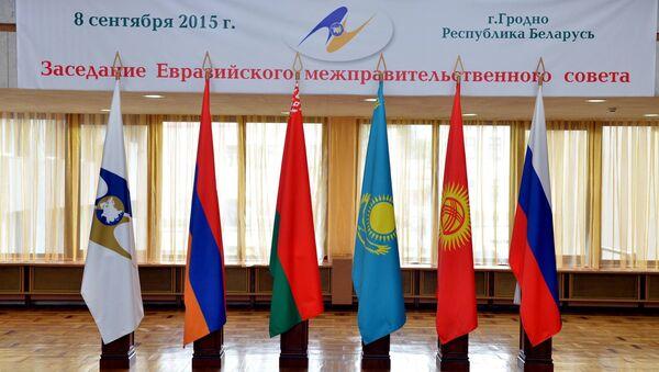 Флаги ЕАЭС - Sputnik Беларусь