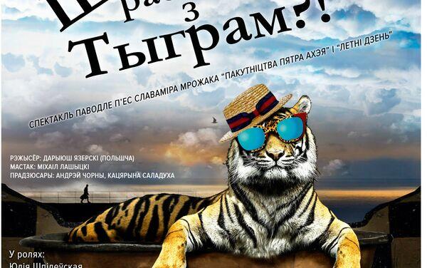 Афіша спектакля Што рабіць з Тыграм? - Sputnik Беларусь