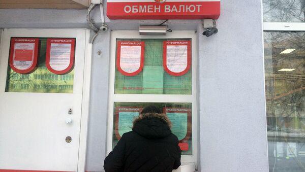 Обменник BSB Bank в Минске - Sputnik Беларусь