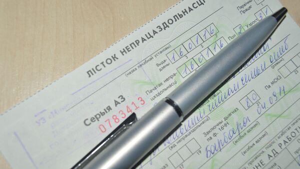 Больничный лист - Sputnik Беларусь