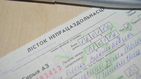 Больничный лист, архивное фото - Sputnik Беларусь