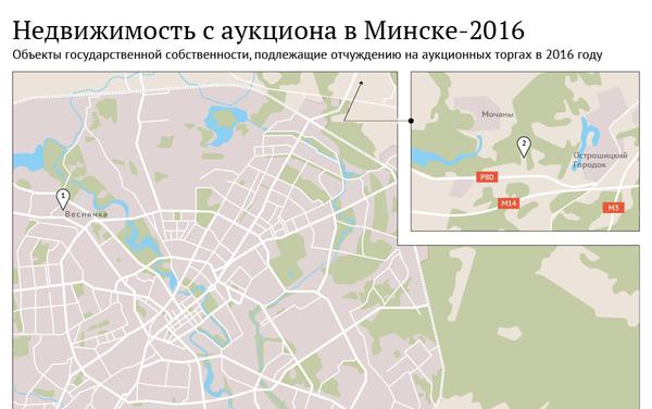 Недвижимость с аукциона в Минске-2016 - Sputnik Беларусь