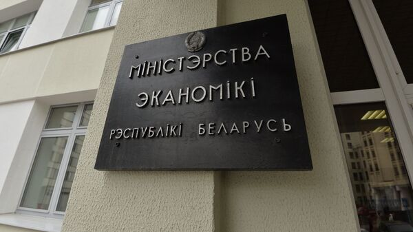 Табличка на здании Минэкономики - Sputnik Беларусь
