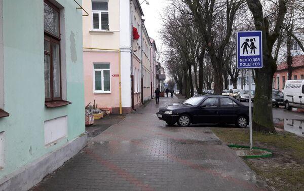 Месца для пацалункаў у Брэсце - Sputnik Беларусь
