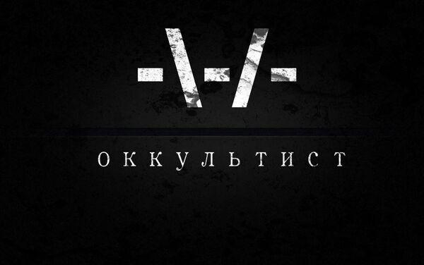 Праект Акультыст - Sputnik Беларусь