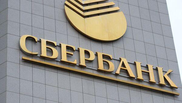 Сбербанк России - Sputnik Беларусь