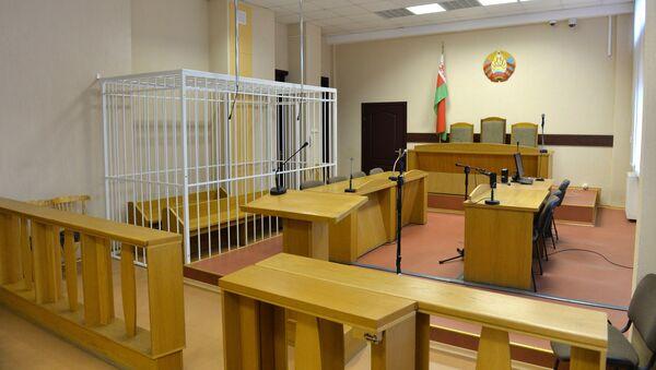 Зал суда - Sputnik Беларусь