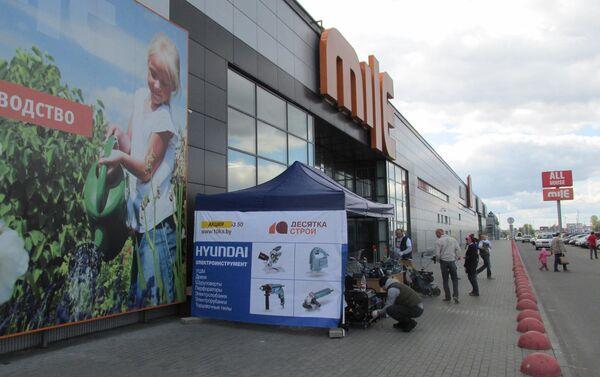 Гіпермаркет Mile, архіўнае фота - Sputnik Беларусь