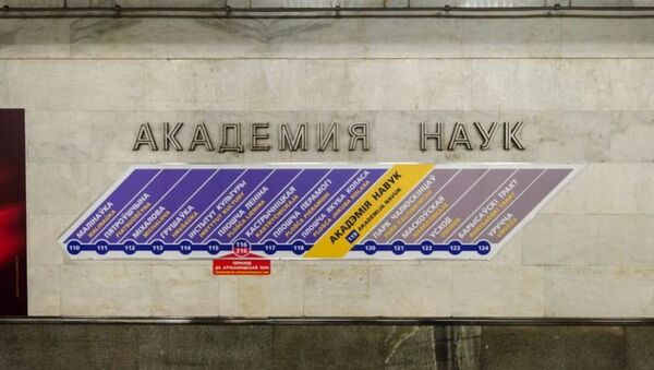 Станция метро Академия наук - Sputnik Беларусь