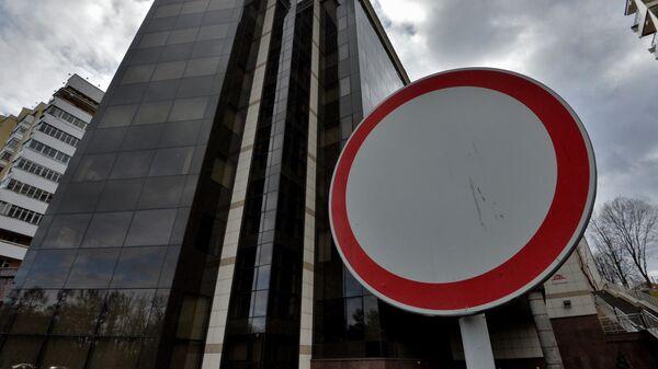 Офис Трайпл в Минске - Sputnik Беларусь