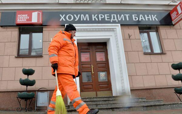 Отделение Хоум Кредит Банка на проспекте Независимости в Минске - Sputnik Беларусь