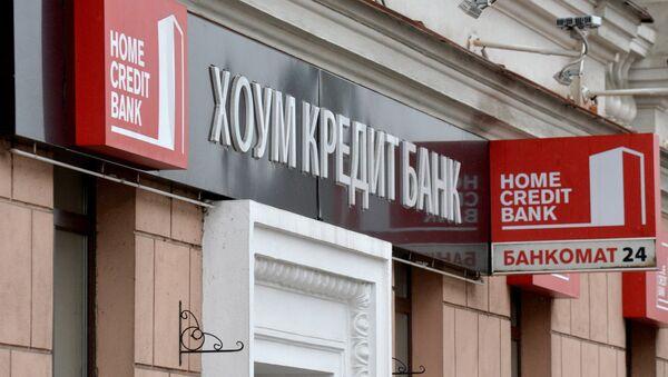 Отделение Хоум Кредит Банка - Sputnik Беларусь
