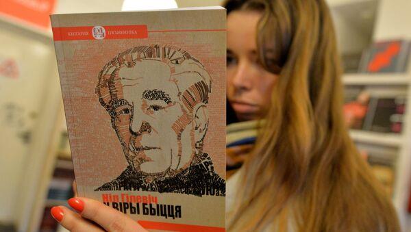 Книга Нила Гилевича - Sputnik Беларусь