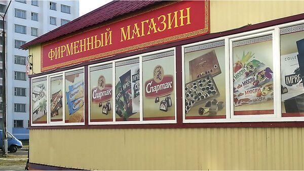 Гандлёвы павільён Спартак - Sputnik Беларусь