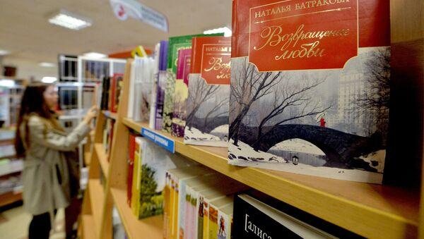 У кніжнай краме, архіўнае фота - Sputnik Беларусь