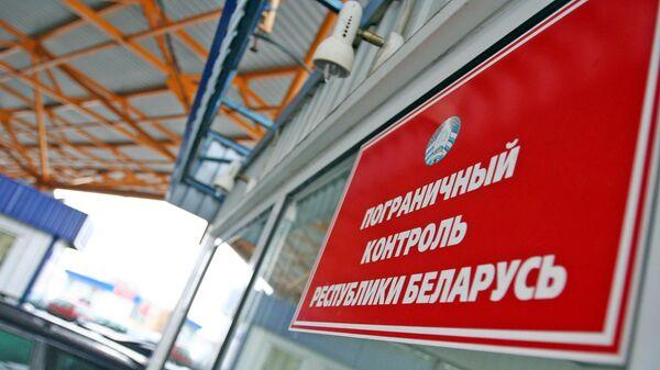 Зона пограничного контроля - Sputnik Беларусь