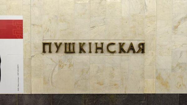 Станция метро Пушкинская - Sputnik Беларусь
