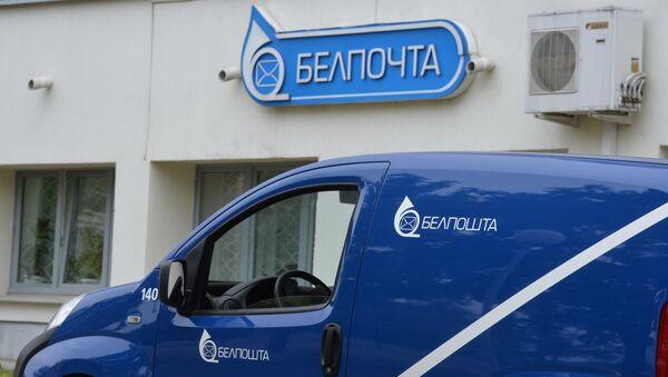 Аддзяленне Белпошты - Sputnik Беларусь