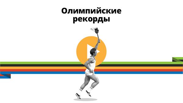 Олимпийские рекорды - Sputnik Беларусь