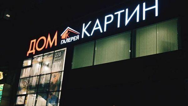 Ноч музееў у Доме карцін - Sputnik Беларусь