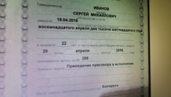 Свидетельство о смерти Иванова на сайте ПЦ Весна - Sputnik Беларусь