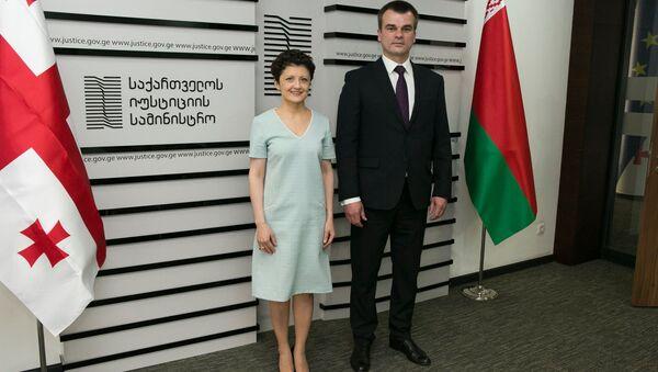 Министры юстиции Беларуси и Грузии - Sputnik Беларусь