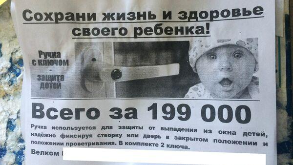 Рекламное объявление, призывающее спасти детей от гибели - Sputnik Беларусь