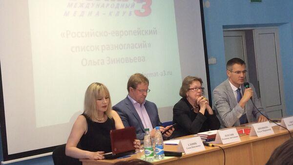 Встреча студентов БГУ со вдовой философа Александра Зиновьева Ольгой - Sputnik Беларусь