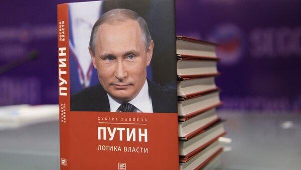 Книга немецкого журналиста Хуберта Зайпеля Путин: логика власти - Sputnik Беларусь
