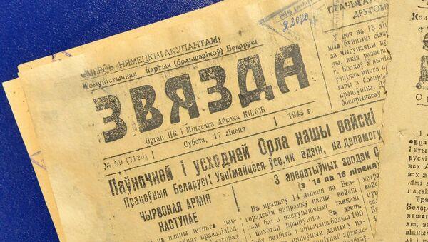 Газета Звязда - Sputnik Беларусь